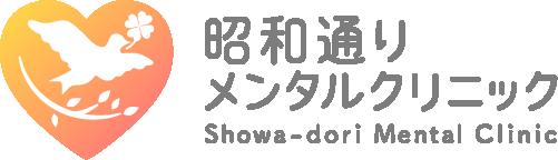 昭和通りメンタルクリニック